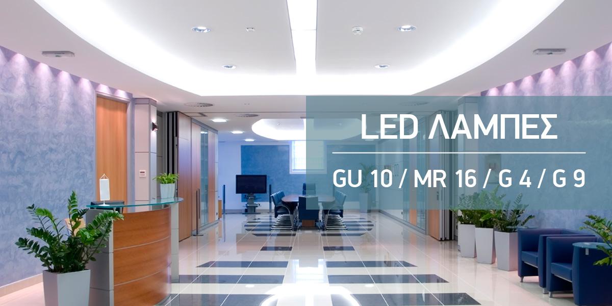 LED GU10 / MR16 / G9